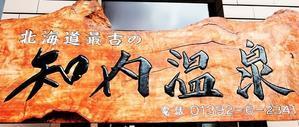 1泊2食6,690円 - 札幌ランチ漂流