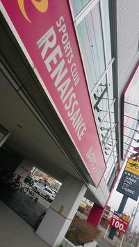 ルネサンス函館 - 工房アンシャンテルール就労継続支援B型事業所(旧いか型たい焼き)セラピア函館代表ブログ