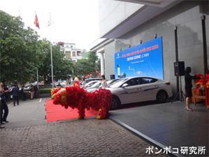 Thanh Congタクシーのイベント - ポンポコ研究所