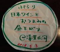5/3イベントです!「ぷらり 日本ワインとおつまみの昼下がり@清澄白河」 - Wine Shop FUJIMARU 東京