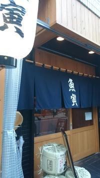 『魚寅』(広島市袋町) - Tea's room  あっと Japan