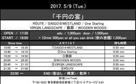 本日ライブ!5/9(火)21:20~ 新宿Live Freak ! - ROUTE・G DRIVE AFTER DEATH