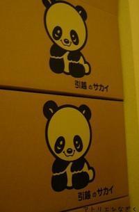 パンダに囲まれる生活… - アトリエひなぎく 手織り日記