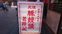 元祖 豚饅頭 老祥記@南京町 - スカパラ@神戸 美味しい関西 メチャエエで!!