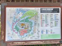 大阪城と、グルテンフリーのカレー屋さん(Alinco天満橋) - バンクーバー日々是々