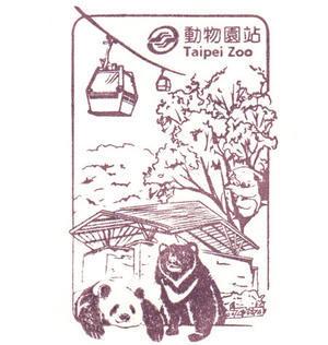 [ハンコ]台北捷運 車站專屬章戳「文湖線①」(台北) - 台湾のたびしおり