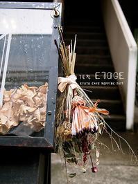 1er ETAGE   プルミエ・エタージュ     京都・ 河原町 - Favorite place  - cafe hopping -