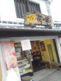 みつばち工房花の道 蜂みつソフト - C&B ~ケーキバイキング&ベーグルな日々~