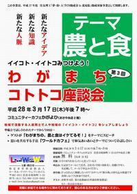 4/21(金)コトトコ座談会 - コミュニティカフェ「かがよひ」