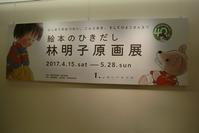美術館デビューいかがですか?「林明子原画展」へ♪♪ - えほんのカタチ