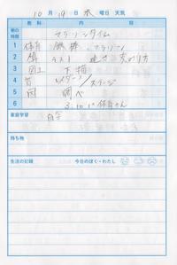 10月19日 - なおちゃんの今日はどんな日?