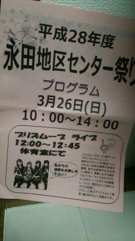 永田地区センター祭り 2017 - Aromapureのつぶやき