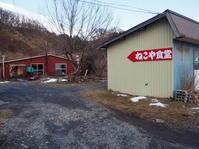 2016.12.30 ジムニー北海道の旅⑧ねこや食堂 - ジムニーとカプチーノ(A4とスカルペル)で旅に出よう