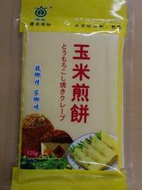 玉米煎餅でオサレなガレット風クレープは作れないかな@会社 - kimcafeのB級グルメ旅