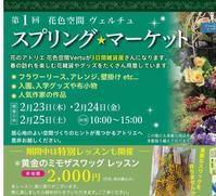 スプリングマーケット開催します - 花あるくらしをデザインする 花色空間Vertu