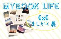 「MYBOOK LIFE 6x6 ましかく展」出展のお知らせ - 写真の記憶