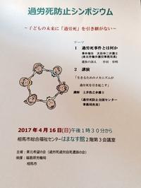 過労死防止シンポジウム in  福島 2016 - もんもく日記2~よろこぶことを、自分にゆるす。
