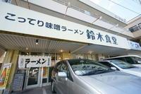 こってり味噌ラーメン 鈴木食堂 - にゃお吉の高知競馬☆応援写真日記+α(高知の美味しいお店)