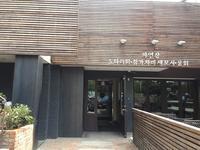 ソウルのハンナムドンで超人気のお店でランチを♪ - 今日も食べようキムチっ子クラブ (我が家の韓国料理教室)