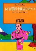 『さらば国分寺書店のオババ』(1)〜(10)(ラジオドラマ) - 竹林軒出張所