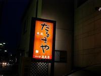 (金沢・平和町)食堂だるまや - 松下ルミコと見る景色