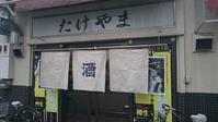 酒 たけやま@三宮 - スカパラ@神戸 美味しい関西 メチャエエで!!
