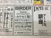 雑誌BIRDERが発売になります。 - My Photo Life