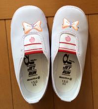 上靴を履きやすくする - *Smile Handmade* ~スマイルハンドメイドのブログ~