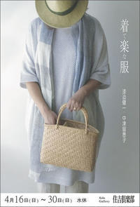 20170416 着て楽な服展《中津留恵子/ 漆迫 健一》 - sumiyoshiclub