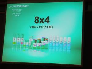 【第56回RSPin品川】ニベア花王さんの「8x4 ワキ汗EX」 - Miki's Room blog