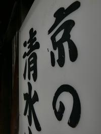 食欲 <京都 from LX100> - 日々是(仮)