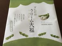 ずんだのクリーム大福(オットの仙台土産) - よく飲むオバチャン☆本日のメニュー