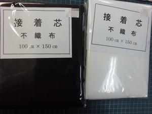 黒い不織布接着芯 - おさや糸店
