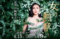 フジテレビのドラマに作品を使用していただきました。 - Nagoya Fashion College