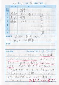 10月20日 - なおちゃんの今日はどんな日?