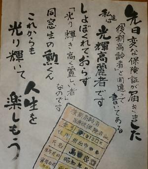 同窓生への絵手紙 - 二人の絵手紙