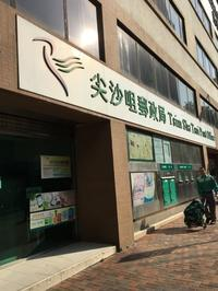 2017年香港 郵便局から九龍城へ - 来客手帖~ときどき薬膳