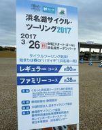 浜名湖サイクル・ツーリング 2017 - meili  tender handicraft