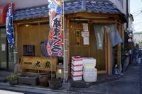 大岡山「漁師料理九絵」 - 料理研究家ブログ行長万里  日本全国 美味しい話