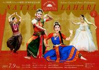 インド料理アジャンタ創業60周年記念 インド舞踊公演 『ナーティヤ・ラハリーvol.3』 - インド∞ー印度無限大ー