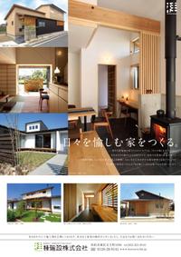 木の家建築展 - 桂建設の日々ブログ