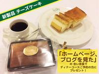 新製品のチーズケーキプレゼント! - ★Chez les Anges★シェ・レザンジュの厨房から