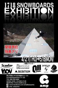4月は更にビッグイベントが・・・ - amp [snowboard & life style select]