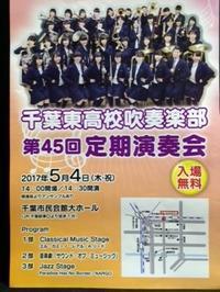 千葉東高校吹奏楽部 定期演奏会 2017.5.4. - takatakaの日記