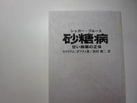 「シュガーブルース ~砂糖病~」を久しぶりに読んでみた - ハンドメイドライフ
