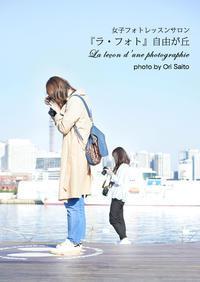 """カメラが恋する横浜:晴れ女、J.Y - 東京女子フォトレッスンサロン『ラ・フォト自由が丘』の""""恋するカメラ"""""""