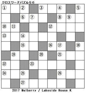 理科(科学) クロスワードパズル56(総合14) - Lakeside House K