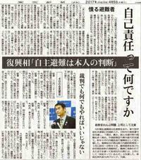 復興相「自主避難は本人の判断」自己責任ってなんですか 憤る避難者 /東京新聞 - 瀬戸の風