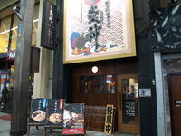 札幌 炎の味噌ラーメン 炎神 - 苫小牧ブログ