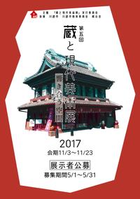 『2017蔵と現代美術第5回展』の公募 - ミワの徒然日記